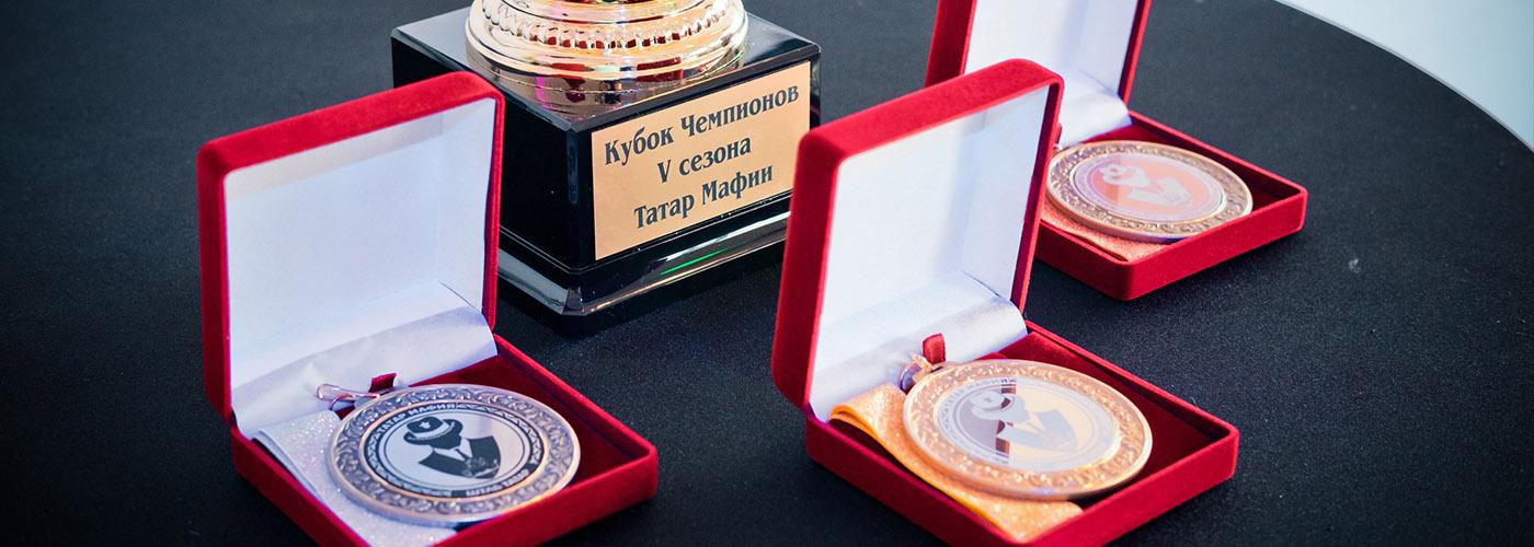 Татар Мафия - это еще и соревнование